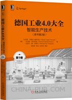 德国工业4.0大全 第1卷:智能生产技术(原书第2版)