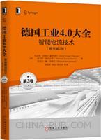 德��工�I4.0大全 第3卷:智能物流技�g(原��第2版)