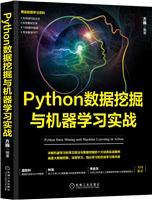 Python数据挖掘与机器学习实战