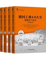 [套装书]德国工业4.0大全(原书第2版・1-4卷)(4册)