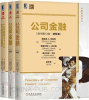 [套装书]公司金融(原书第12版)(进阶篇)+(基础篇)+学习指导及习题解析(3册)