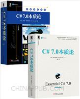 [套装书]C# 7.0本质论+C# 7.0本质论(英文版)(2册)