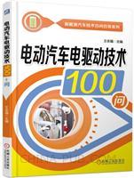 电动汽车电驱动技术100问