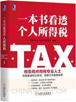 一本书看透个人所得税(签名本)