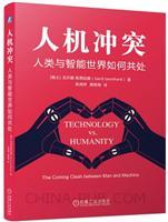 人机冲突:人类与智能世界如何共处