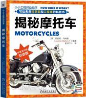 揭秘摩托车