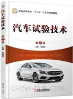 汽车试验技术 第2版