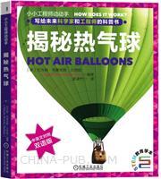 揭秘热气球