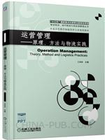 运营管理 原理、方法与物流实践