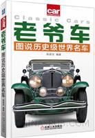老爷车:图说历史级世界名车