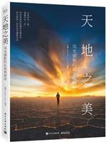 天地之美:风光摄影的认知和技法(全彩)