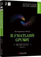 (特价书)基于MATLAB的GPU编程