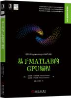 基于MATLAB的GPU编程