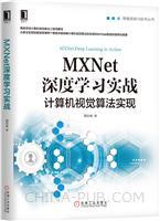 MXNet深度学习实战