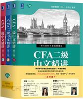 (特价书)CFA二级中文精讲(第2版)