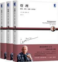 [套装书]管理:使命、责任、实践(3册)