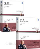 [套装书]管理:使命+责任(2册)