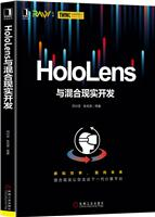 (特价书)HoloLens与混合现实开发