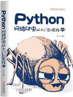 Python网络爬虫从入门到实践 第2版