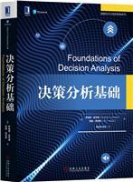 决策分析基础