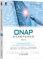 ONAP技术详解与应用实践
