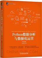 Python���分析�c���化�\�I 第2版