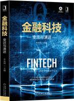 (特价书)金融科技:变迁与演进