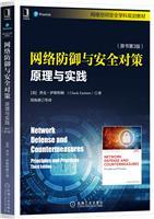 网络防御与安全对策:原理与实践(原书第3版)