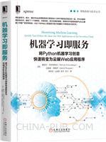 机器学习即服务:将Python机器学习创意快速转变为云端Web应用程序
