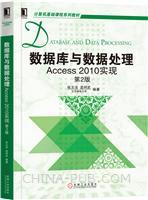 (特价书)数据库与数据处理:Access 2010 实现 第2版