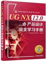 UG NX 12.0产品设计完全学习手册