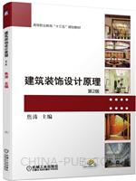 建筑装饰设计原理 第2版