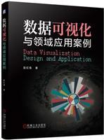 数据可视化与领域应用案例