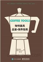 咖啡器具品鉴·保养指南