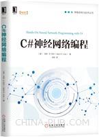 (特价书)C#神经网络编程