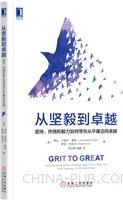 从坚毅到卓越:坚持、热情和毅力如何带你从平庸迈向卓越