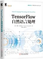 TensorFlow自然�Z言�理