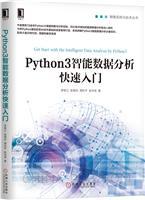 (特价书)Python3智能数据分析快速入门