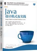 (特价书)Java设计模式及实践