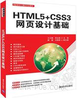 HTML5+CSS3网页设计基础