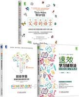 [套装书]速效学习辅导法+超级学霸+父母的语言(3册)