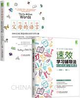 [套装书]速效学习辅导法+父母的语言(2册)