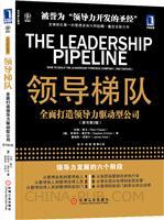 领导梯队:全面打造领导力驱动型公司(原书第2版)[图书]