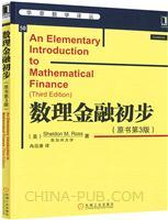 数理金融初步(原书第3版)