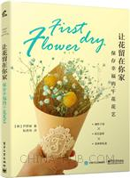 让花留在你家――保存幸福的干花花艺