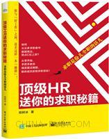 顶级HR送你的求职秘籍 ―― 求职是份儿全职的活儿
