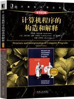 (特价书)计算机程序的构造和解释(原书第2版)典藏版