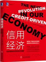 (特价书)信用经济:信贷逻辑背后的经济周期
