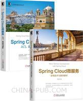 [套装书]Spring Cloud微服务:入门、实战与进阶+全栈技术与案例解析(2册)