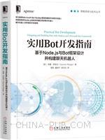 实用Bot开发指南:基于Node.js与Bot框架设计并构建聊天机器人